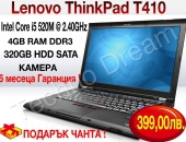 Лаптоп Lenovo ThinkPad T410 INTEL CORE I5 М520 4GB RAM