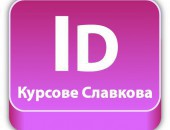 Adobe InDesign. Отстъпки в пакет с Photoshop, Illustrator,